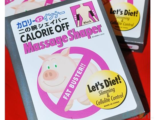Calorie Off Arm Shaper